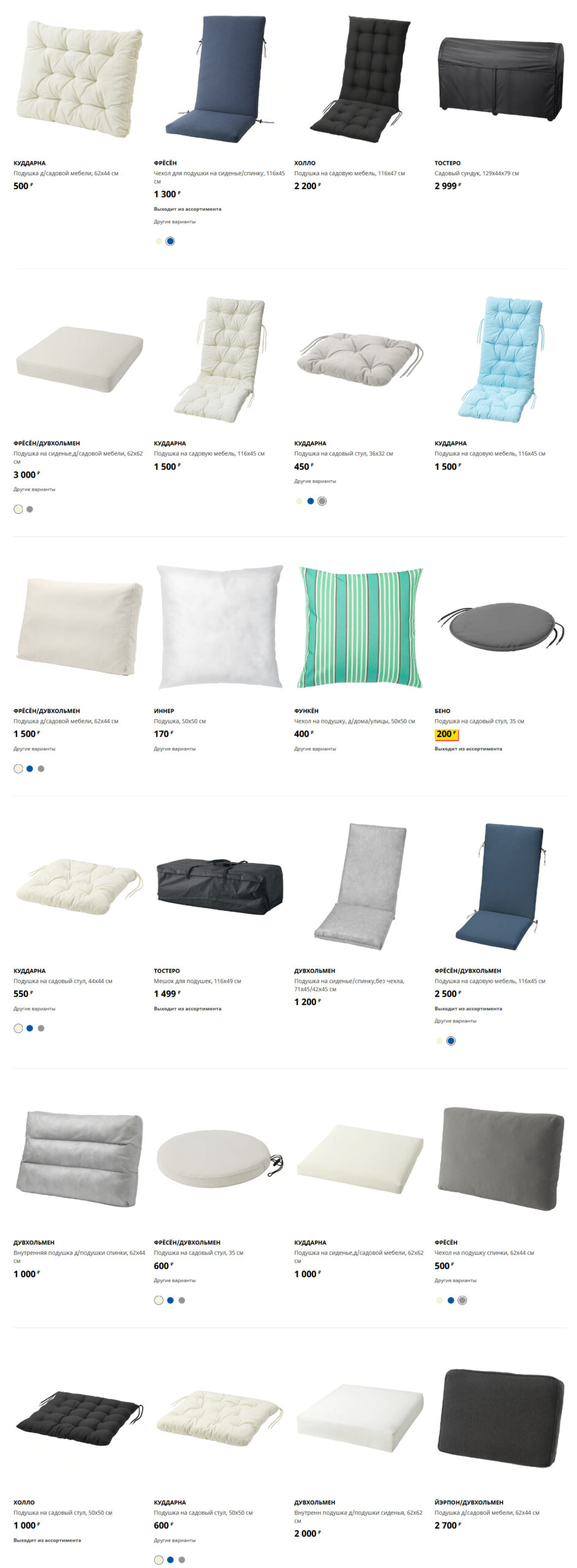 Чехлы и подушки для садовой мебели