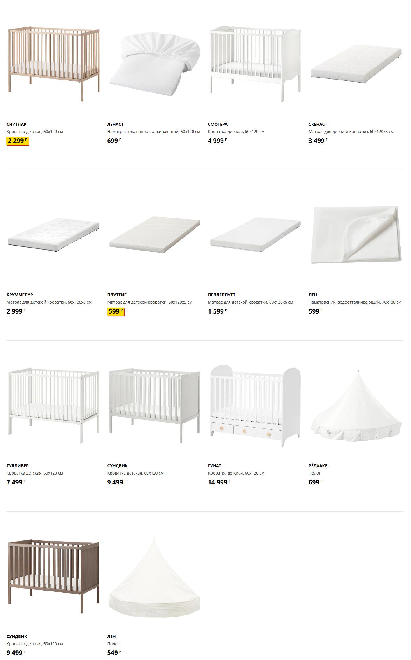 Детские кроватки и матрасы для малышей