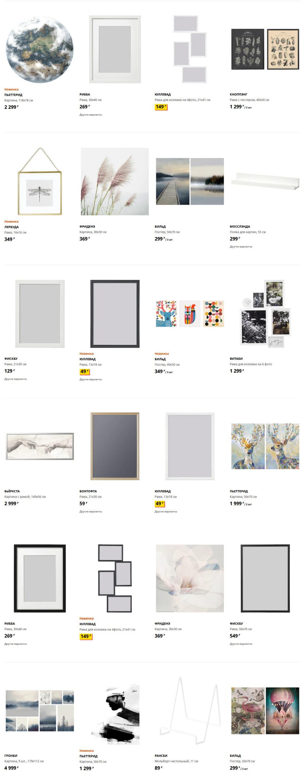 Рамки и картины