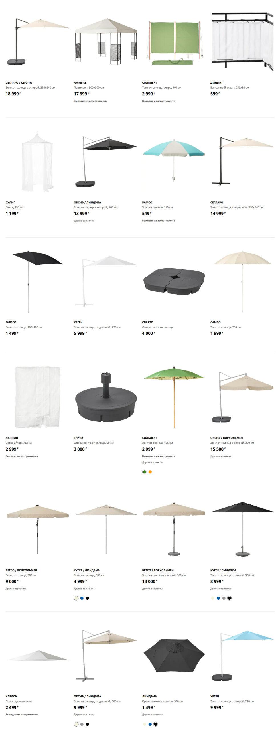 Зонты от солнца и павильоны